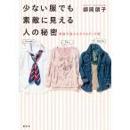 少ない服でも素敵に見える人の秘密 骨格で選ぶスタイルアップ術/師岡朋子