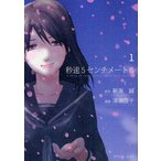 秒速5センチメートル a chain of short stories about their distance. 1/新海誠/清家雪子