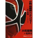 小説侍戦隊シンケンジャー 三度目勝機 / 大和屋暁 / 八手三郎