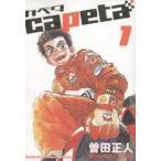 カペタ 1/曽田正人