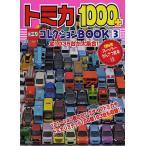 ショッピングトミカ トミカ1000+コレクションBOOK 3