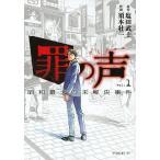 Yahoo!bookfanプレミアム罪の声 昭和最大の未解決事件 vol.1/塩田武士/須本壮一
