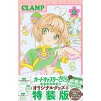〔予約〕カードキャプターさくら クリアカード編(2)特装版/CLAMP