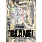 〔予約〕劇場版「BLAME!」 弐瓶勉描きおろし設定資料集/弐瓶勉