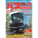 BUS magazine  vol.76  講談社