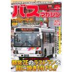 BUS magazine  vol.78  講談社