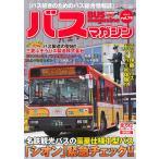 BUS magazine  vol.79  講談社