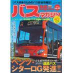 BUS magazine  vol.80  講談社