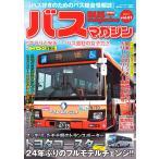 BUS magazine  vol.81  講談社