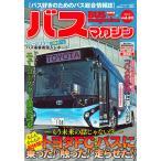 バスマガジン  vol.82  講談社ビ-シ-