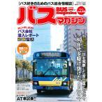 バスマガジン  vol.88  講談社ビ-シ-