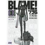 BLAME! 3 新装版/弐瓶勉