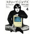 スティーブ・ジョブズ 4/ヤマザキマリ/ウォルター・アイザックソン