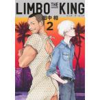 LIMBO THE KING 2 / 田中相