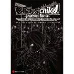 〔予約〕Chaos;Child Children's Revive/MAGES.Chiyost.inc/梅原英司