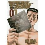 ザ・ファブル The silent‐killer is living in this town. 07/南勝久