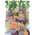 3×3(サザン)EYES幻獣の森の遭難者 4/高田裕三