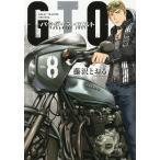 GTOパラダイス・ロスト 8/藤沢とおる