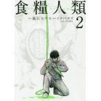 食糧人類 Starving Anonymous 2/蔵石ユウ/イナベカズ/水谷健吾