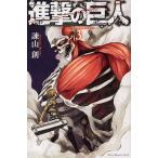進撃の巨人 3/諫山創