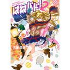 はねバド! The Badminton play of Ayano Hanesaki 2/濱田浩輔