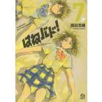 はねバド! The Badminton play of Ayano Hanesaki! 7 / 濱田浩輔