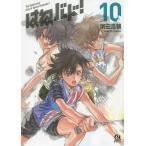 はねバド! The Badminton play of Ayano Hanesaki! 10 / 濱田浩輔
