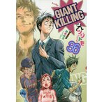 GIANT KILLING 36/ツジトモ/綱本将也