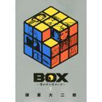 BOX〜箱の中に何かいる〜 1/諸星大二郎