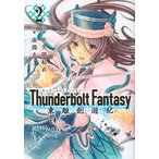 Thunderbolt Fantasy東離劍遊紀 2/佐久間結衣/虚淵玄