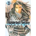 Thunderbolt Fantasy東離劍遊紀 3/佐久間結衣/虚淵玄