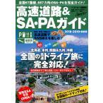 〔予約〕'18−19 高速道路&SA・PAガイド/旅行