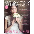 Yahoo!BOOKFANプレミアム25ansウエディング大人婚 Vol.9