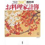 お料理家計簿 自由日記兼用 2017 経済アドバイス付き
