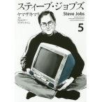 スティーブ・ジョブズ 5/ヤマザキマリ/ウォルター・アイザックソン