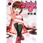 魔法先生ネギま! Volume2 新装版/赤松健