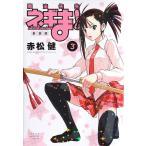 魔法先生ネギま! Volume3 新装版/赤松健