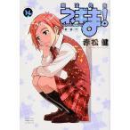 魔法先生ネギま! Volume14 新装版/赤松健