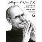 スティーブ・ジョブズ 6/ヤマザキマリ/ウォルター・アイザックソン