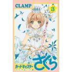 カードキャプターさくら クリアカード編3/CLAMP