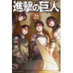 進撃の巨人 21/諫山創