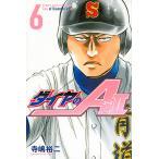 ダイヤのA act2 6   講談社コミックス