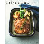 arikoのごはん 私もみんなも好きな味/ariko/レシピ