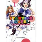STARTING GATE! ウマ娘プリティーダービー 1/Cygames/S.濃すぎ