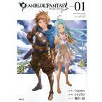 グランブルーファンタジー volume.01/Cygames/cocho