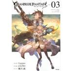 グランブルーファンタジー volume.03/Cygames/cocho
