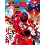 スーパー戦隊Official Mook 21世紀 vol.0/講談社