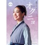オクニョ 運命の女(ひと) The Flower In Prison Official guide book 第1巻/講談社
