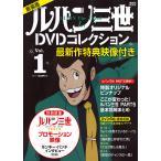 ルパン三世1stDVDコレクション 最新作特典映像付き Vol.1 新装版/講談社