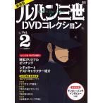 ルパン三世1stDVDコレクション Vol.2 新装版/講談社